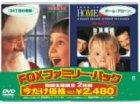 FOXファミリー・パック 34丁目の奇跡/ホーム・アローン [DVD]
