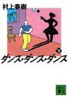 ダンス・ダンス・ダンス〈下〉 (講談社文庫)の詳細を見る