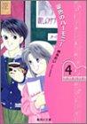 銀色のハーモニー (4) (集英社文庫―コミック版)