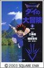 DRAGON QUEST―ダイの大冒険― 1 (集英社文庫(コミック版))