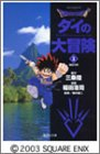 Dragon quest—ダイの大冒険 (1)
