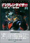 UFOロボグレンダイザー 2 (アクションコミックス)