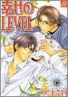 幸せのLEVEL (ドラコミックス (No.041))
