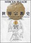 世界宗教史 1 石器時代からエレシウ密儀まで