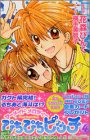 ぴちぴちピッチ(4) (講談社コミックスなかよし)