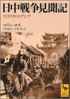 日中戦争見聞記―1939年のアジア (講談社学術文庫)