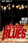 ろくでなしBLUES (Vol.29) (ジャンプ・コミックス)