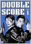 ダブルスコア Vol.1 [DVD]