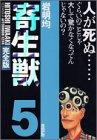 寄生獣(完全版)(5) (KCデラックス アフタヌーン)の詳細を見る