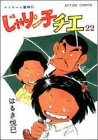 じゃりン子チエ―チエちゃん奮戦記 (22) (アクション・コミックス)(9784575812213)