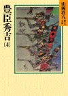 豊臣秀吉(4) (山岡荘八歴史文庫)の詳細を見る