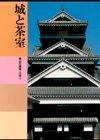 日本美術全集 (第14巻) 城と茶室―桃山の建築・工芸1