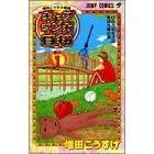 増田こうすけ劇場 ギャグマンガ日和 1 (ジャンプコミックス)