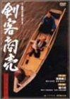 剣客商売 第1シリーズ《第7・8話収録》[DVD]