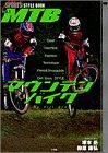 マウンテンバイク (ワンダーライフスペシャル スポーツスタイルブック 1)