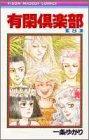 有閑倶楽部 (8) (りぼんマスコットコミックス)