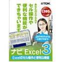 ナビ Excel 3 Excelのセルの操作と便利な機能