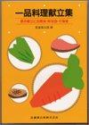 一品料理献立集―基本献立と治療食・軟菜食・行事食