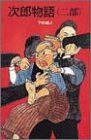 次郎物語 (2部) (ポプラ社文庫―日本の名作文庫)