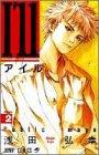 アイル (2) (ジャンプ・コミックス)