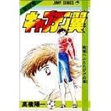 キャプテン翼 17 (ジャンプコミックス)