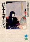 私本太平記(六) (吉川英治歴史時代文庫)
