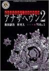 アナザヘヴン2〈VOL.1〉 (角川ホラー文庫)の詳細を見る