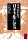 世界に於ける日本美術の位置 (講談社学術文庫)