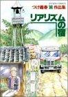 リアリズムの宿―つげ義春「旅」作品集 (アクション・コミックス)