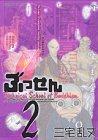 ぶっせん 2 (モーニングワイドコミックス)