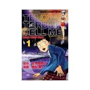 テルミ×テルミ×テルミ 1 (少年マガジンコミックス)