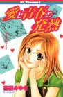 愛と青春の発熱 (講談社コミックスデザート (13巻))