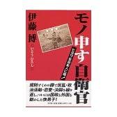 モノ申す自衛官―ヒヨワな日本人に喝!