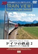 車窓マルチアングルシリーズ Vol.6 ドイツの鉄道 2 [DVD]