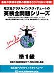 英検全問題シリーズ 2004年版 準1級 CD-ROM版 画像