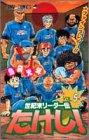 世紀末リーダー伝たけし! (5) (ジャンプ・コミックス)
