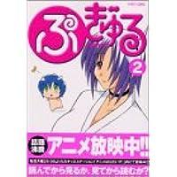 ぷぎゅる 2 (マガジンZコミックス)