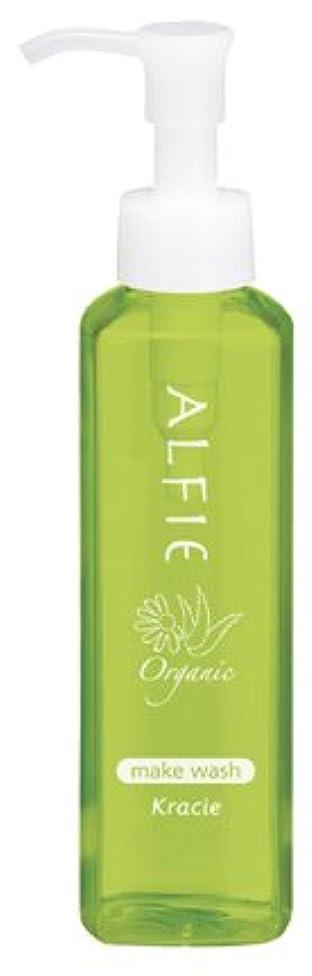 kracie(クラシエ) ALFIE アルフィー メイクウォッシュ メイク落とし?洗顔料 詰め替え用 空容器無償 1050ml クレンジング料 3本(180ml)