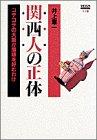 関西人の正体―コテコテの大阪が薄味を好むわけ (DENIM books)の詳細を見る