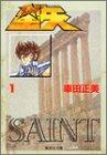 聖闘士(セイント)星矢 (1) (集英社文庫―コミック版)の詳細を見る