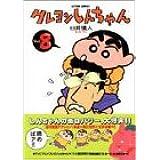 クレヨンしんちゃん 8 (アクションコミックス)
