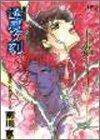 逢魔ヶ刻―魔法使いの弟子 3 (ジュネコミックス)