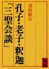 孔子・老子・釈迦「三聖会談」 (講談社学術文庫)