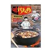 味いちもんめ 11 (ビッグコミックス)