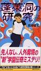 私立伝奇学園高等学校民俗学研究会 / 田中 啓文 のシリーズ情報を見る