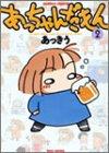 あっちゃんだもん 2 (バンブー・コミックス)