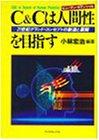 C&Cは人間性(ヒューマン・ポテンシャル)を目指す—21世紀グランド・コンセプトの創造と展開