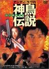 アンディ・ラウの神鳥伝説 [DVD]