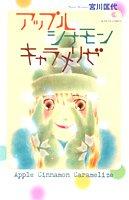 アップルシナモンキャラメリゼ (クイーンズコミックス―コーラス)の詳細を見る