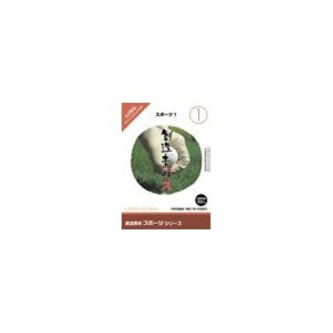 破産狼機動写真素材 創造素材 スポーツシリーズ (1) スポーツ1 ds-68249